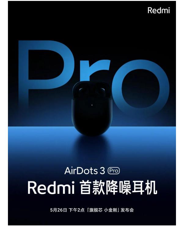 全球缺芯持续,Redmi note10除了配备一颗旗舰芯还能有啥