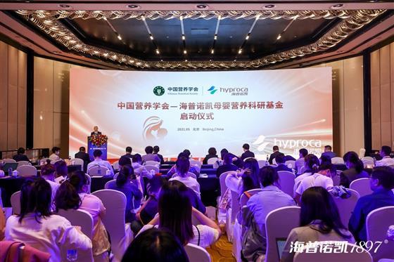 """""""中国营养学会—海普诺凯母婴营养科研基金""""正式启动,助力中国母婴健康未来"""