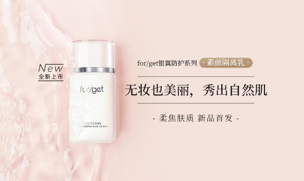 for/get银翼防护系列素颜隔离乳新品上市 无妆也美丽,秀出自然肌!