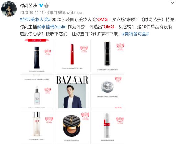 《时尚芭莎》打造芭莎国际美妆大奖超级IP 为美妆行业发展聚力赋能