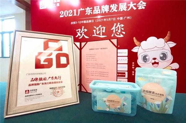 OUAINI偶爱你品牌参加2021广东品牌发展大会