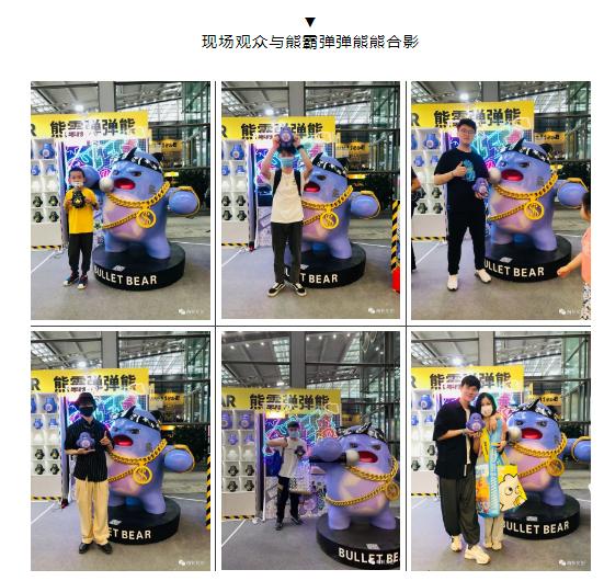 精彩回顾丨QQ潮玩展X熊霸弹弹熊潮玩趴圆满结束,现场精彩瞬间回顾!