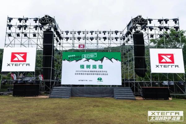 XTERRA携手中国绿化基金会捐赠固沙植物,在西部地区开启保护地球的使命