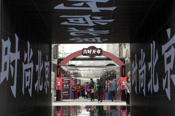 北京,我就是国潮