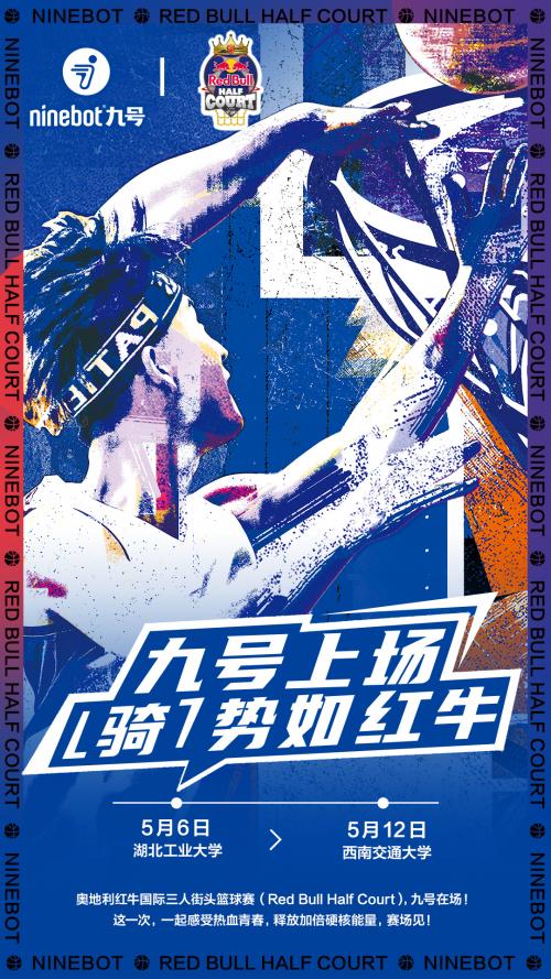 热血青春!九号跨界Red Bull奥地利红牛:两种能量,一拍即合!