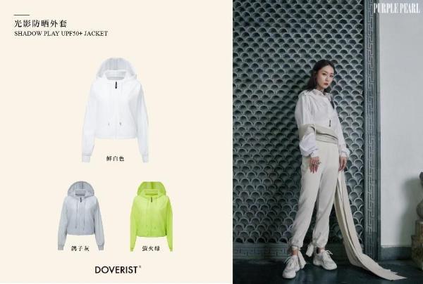 明星都爱穿的新锐品牌DOVERIST 看他们如何演绎多变风格