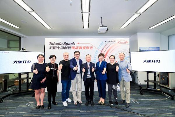 武田中国创新挑战赛重磅启动,诚邀初创企业共赴数字医疗之途