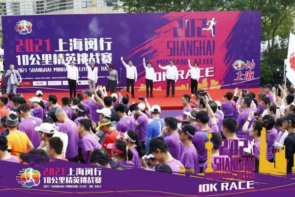 犇跑闵行·2021上海闵行10公里精英挑战赛五一开跑