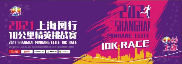 犇跑閔行·2021上海閔行10公裏精英挑戰賽五一開跑