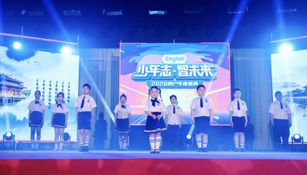 少年志智未来 iEnglish2020用户年度盛典在京落幕
