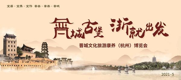 晋城古堡 浙就出发 —— 一场跨越南北相距一千公里的对话
