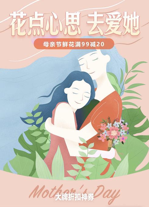 """康乃馨、百合花、玫瑰……母亲节逛京东鲜花园艺""""花""""点心思去爱她!"""