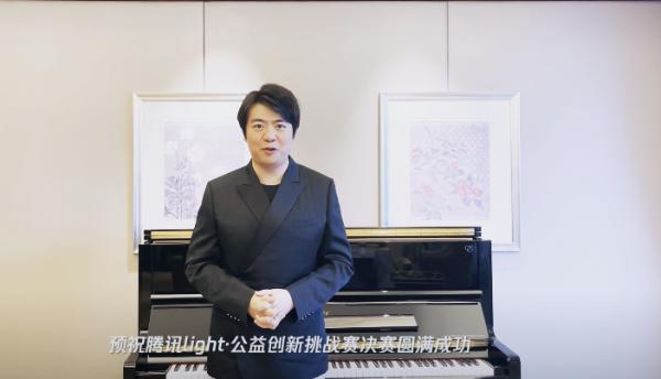 """腾讯Light·公益创新挑战赛获奖名单揭晓!看""""创意+公益+科技""""融合的力量"""