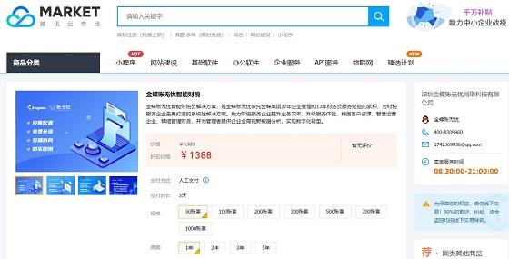 """金蝶账无忧加入腾讯 """"千帆计划"""",打造更优质云服务体验"""