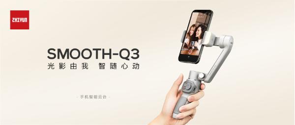 新品发布:智云SMOOTH-Q3,手机智能拍摄新选择