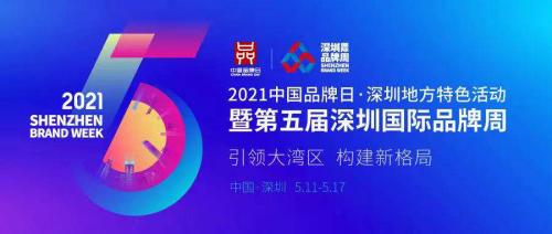 第五届深圳国际品牌周采纳专场即将隆重开启
