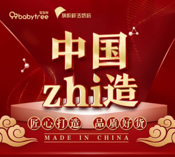 """宝宝树""""中国zhi造""""重磅上线 旗帜奶粉""""鲜活专利""""获达人妈妈打call"""