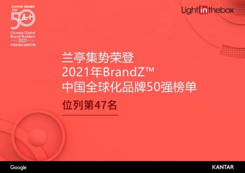 兰亭集势荣登2021年BrandZ™中国全球化品牌50强榜单