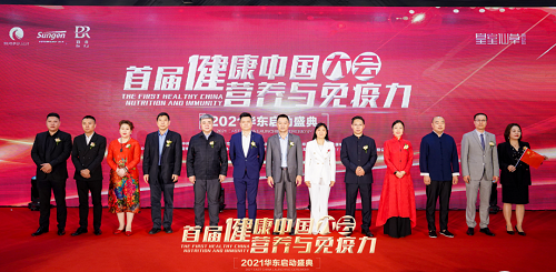 皇家曹宪帮助《健康中国·首届营养与免疫力大会》启动仪式成功举行!