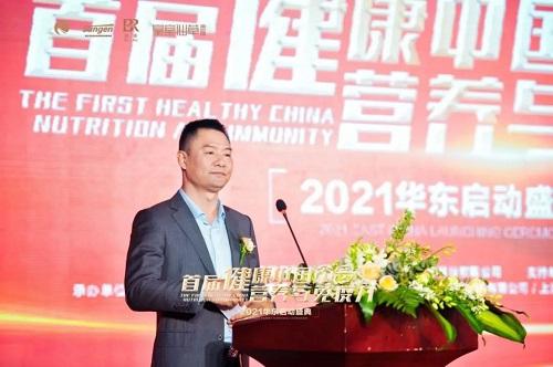 皇室仙草助力《健康中国·首届营养与免疫力大会》启动盛典圆满召开!
