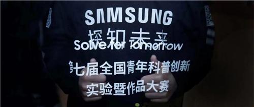 以先进科技谱写青春华章 中国三星展现社会企业责任