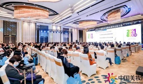 数据威联合中国美妆网 帮助美妆品牌共赢直播电商2.0时代