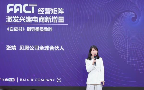 《2021抖音电商商家经营方法论白皮书》重磅首发,激发兴趣电商新增量