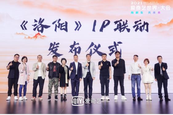 """爱奇艺""""一鱼多吃""""IP商业模式创新论坛召开 《洛阳》IP联动正式启动"""