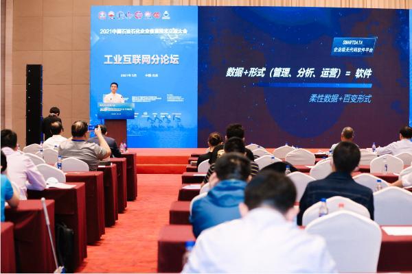 数见未来,智领行业 数睿数据出席2021油气产业数字化转型高峰论坛