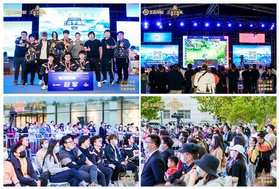 领展购物广场·京通2021北京城市副中心王者争霸赛圆满举行