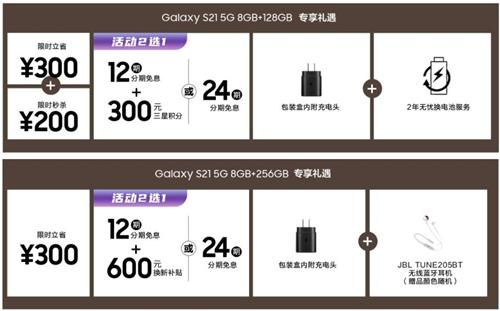 旗舰王者三星Galaxy S21 5G系列发大招,至高立省1000元