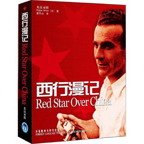 Red Star Over China(红星照耀中国),献礼建党百年