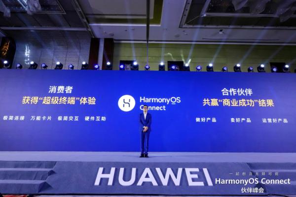华为发布HarmonyOS Connect品牌升级计划 帮伙伴做好产品、卖好产品、运营好产品