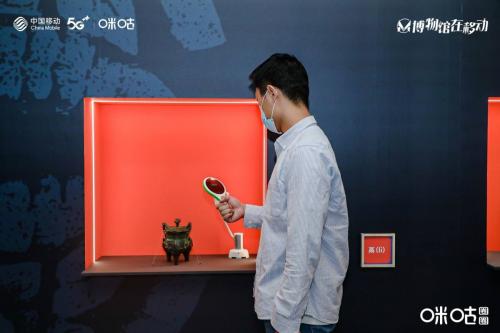 """开启""""博物馆5G新生活"""",中国移动携手国家文物局共寻博物馆发展新方向"""