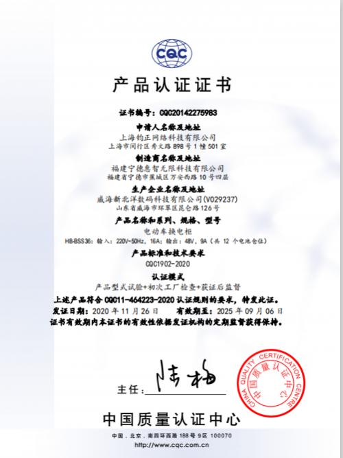 哈啰出行旗下品牌小哈换电获两轮电动车换电柜CQC标准认证企业