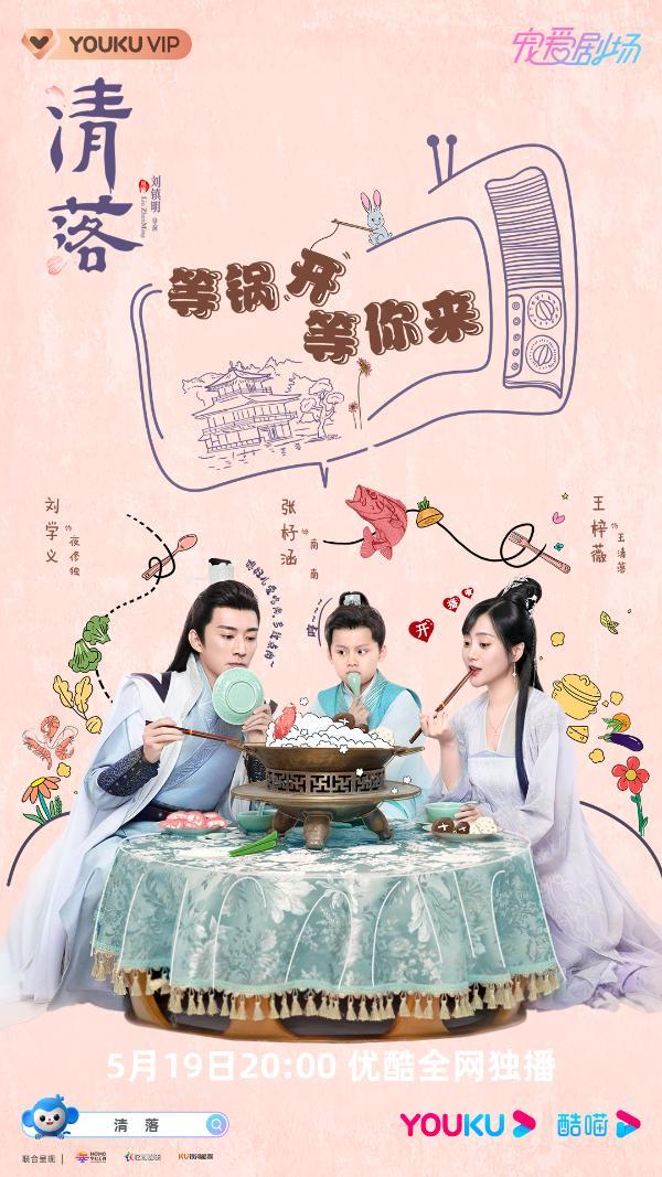 《清落》今日甜蜜开播 刘学义王梓薇恋爱带娃两不误