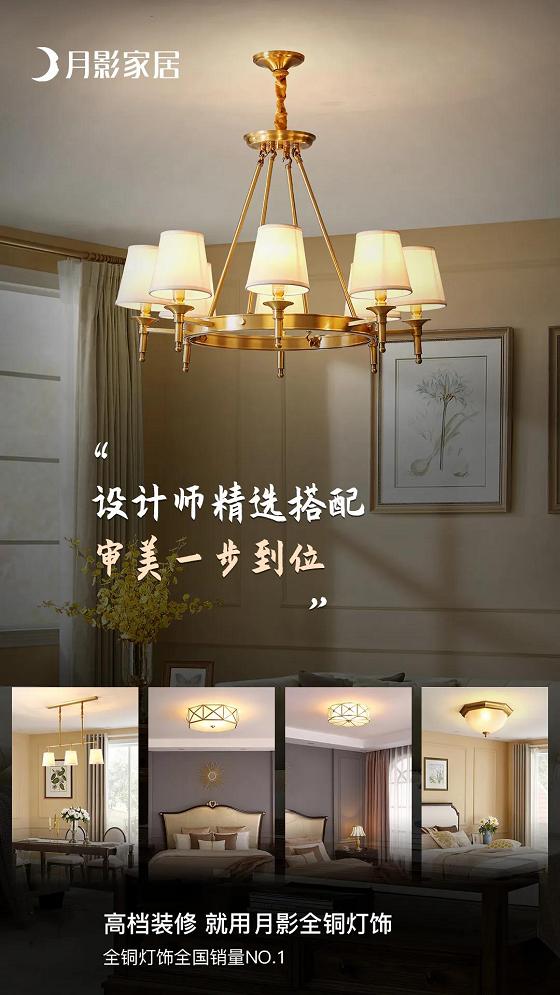 装饰照明头部品牌月影灯饰推动消费新升级!