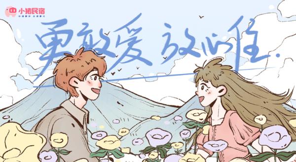小猪民宿:520甜蜜节日拥抱浪漫满屋