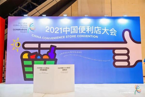 云拿亮相2021中国便利店大会,共商共建便利店双循环新格局