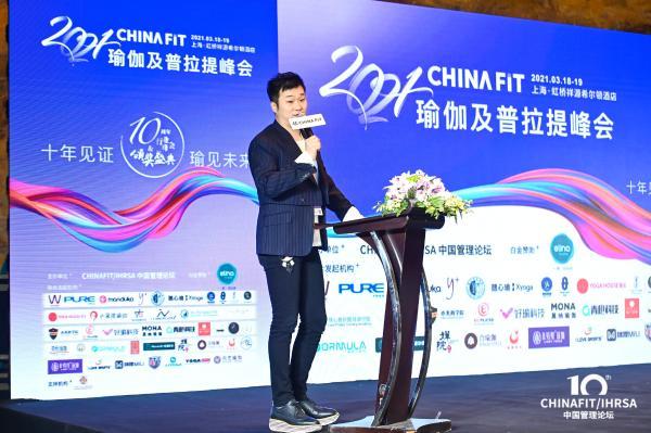 第十届CHINAFIT开幕瑜舍瑜伽获两大行业奖项