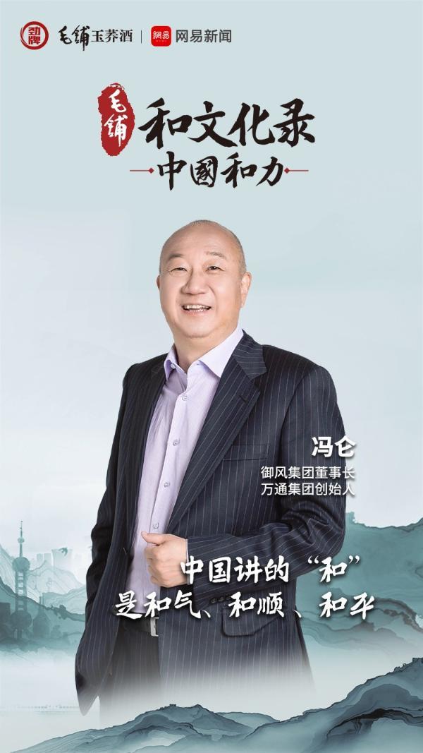 解读《中国和力》 冯仑:新、老企业家精神和而不同