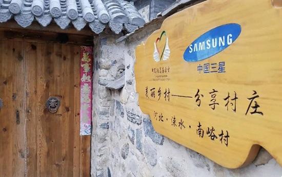 """能人带头产业扶持 中国三星""""分享村庄"""" 成绩卓著"""
