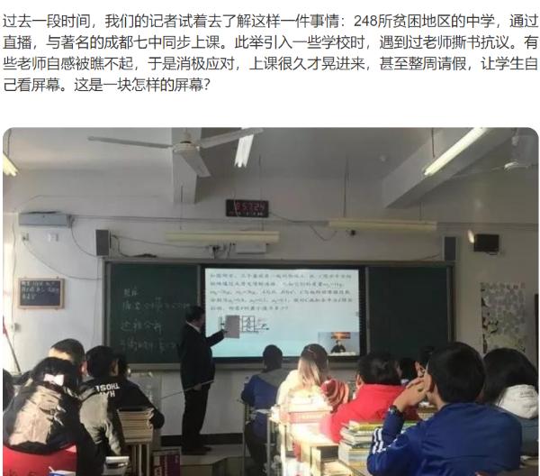 iEnglish的一块屏为教育资源均衡分配提供解决方案