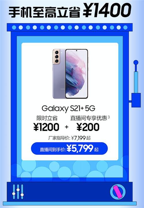 三星网上商城521福利继续 三星Galaxy S21 5G系列等热门机型钜惠中