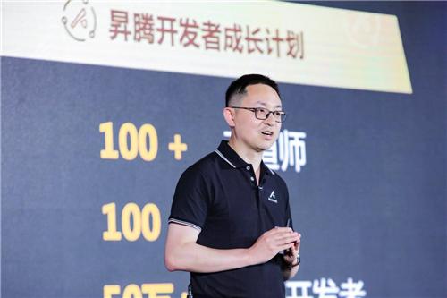 华为许映童:一平台双驱动,共建昇腾产业新生态