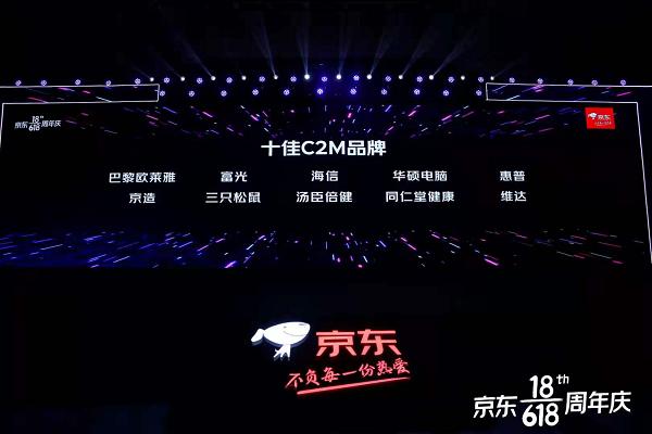 """""""2021京东618十佳C2M品牌""""榜单揭晓 富光、巴黎欧莱雅解读反向定制的魔力"""