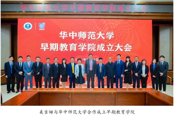 美吉姆与华中师范大学合作成立的早期教育学院揭牌