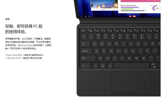 三星Galaxy Tab S7|S7+键盘保护套装 无拘束办公体验