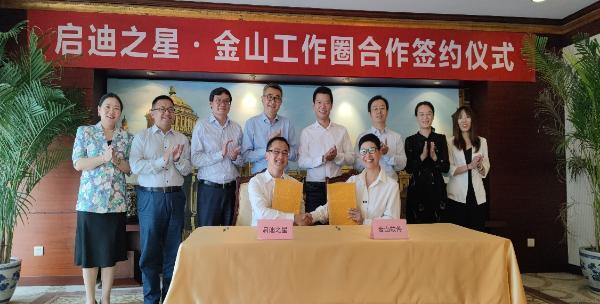 大产业赋能创新,启迪之星·金山工作圈合作协议在京签约