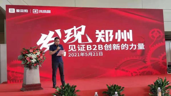 2021百度爱采购线下峰会—祝贺找商网专场郑州站圆满落幕!